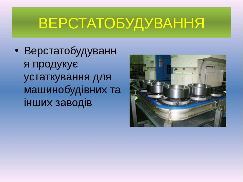 ВЕРСТАТОБУДУВАННЯ Верстатобудування продукує устаткування для машинобудівних ...