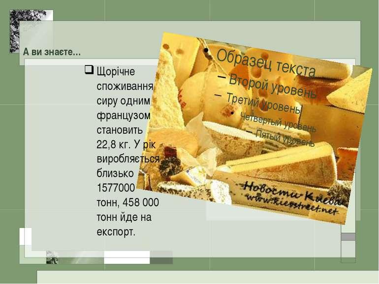 А ви знаєте… Щорічне споживання сиру одним французом становить 22,8 кг. У рік...