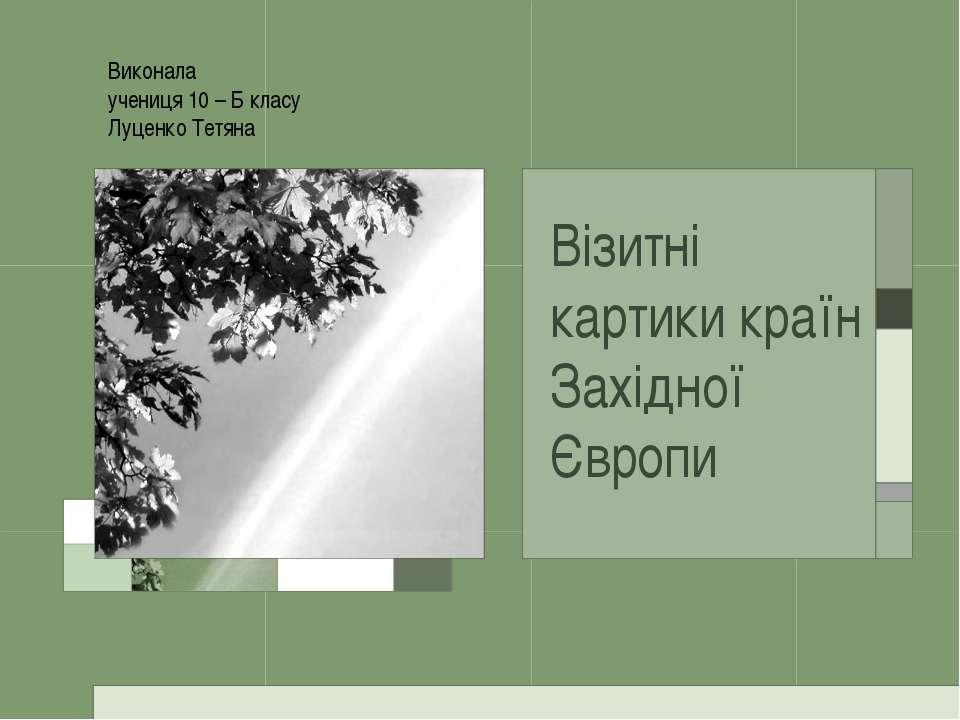 Візитні картики країн Західної Європи Виконала учениця 10 – Б класу Луценко Т...