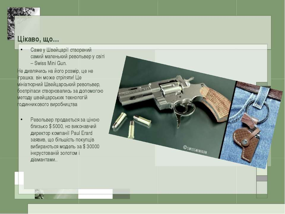 Цікаво, що… Саме у Швейцарії створений самий маленький револьвер у світі – Sw...