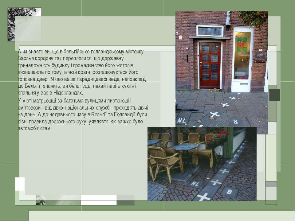 А чи знаєте ви, що в бельгійсько-голландському містечку Барлье кордону так пе...