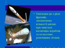 Пов'язано це з дією фреонів, зменшенням кількості кисню при запусках космічни...