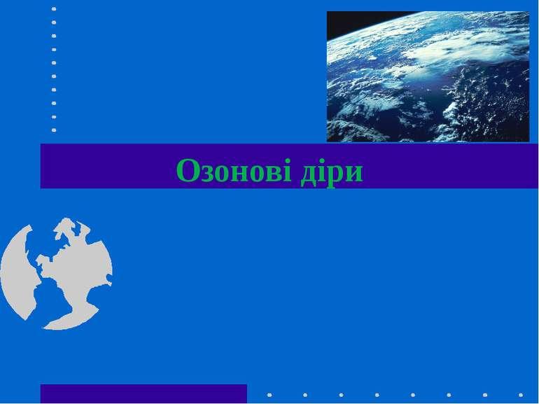 Озонові діри