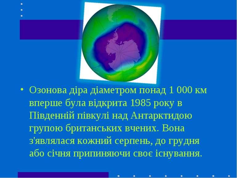 Озонова діра діаметром понад 1 000 км вперше була відкрита 1985 року в Півден...
