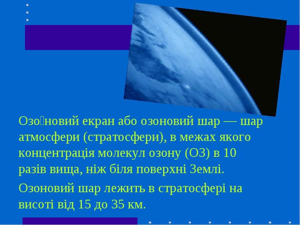 Озо новий екран або озоновий шар — шар атмосфери (стратосфери), в межах якого...