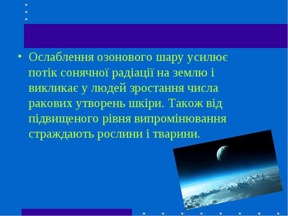 Ослаблення озонового шару усилює потік сонячної радіації на землю і викликає ...
