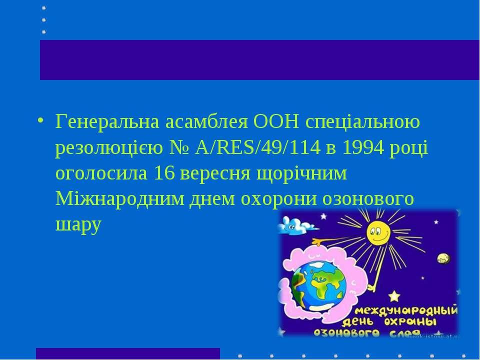 Генеральна асамблея ООН спецiальною резолюцією № A/RES/49/114 в 1994 році ого...