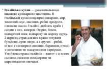Італійська кухня — родоначальниця високого кулінарного мистецтва. В італійськ...