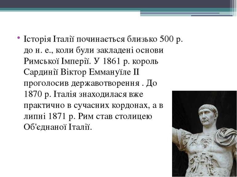 Історія Італії починається близько 500р. до н.е., коли були закладені основ...