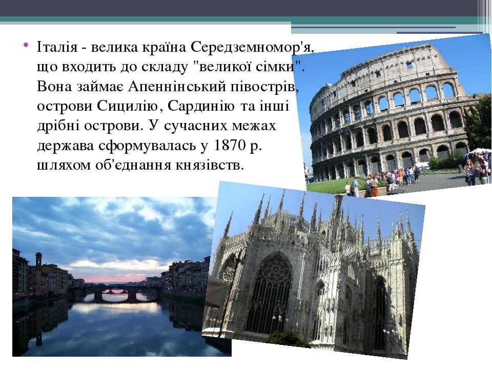 """Італія - велика країна Середземномор'я, що входить до складу """"великої сімки""""...."""