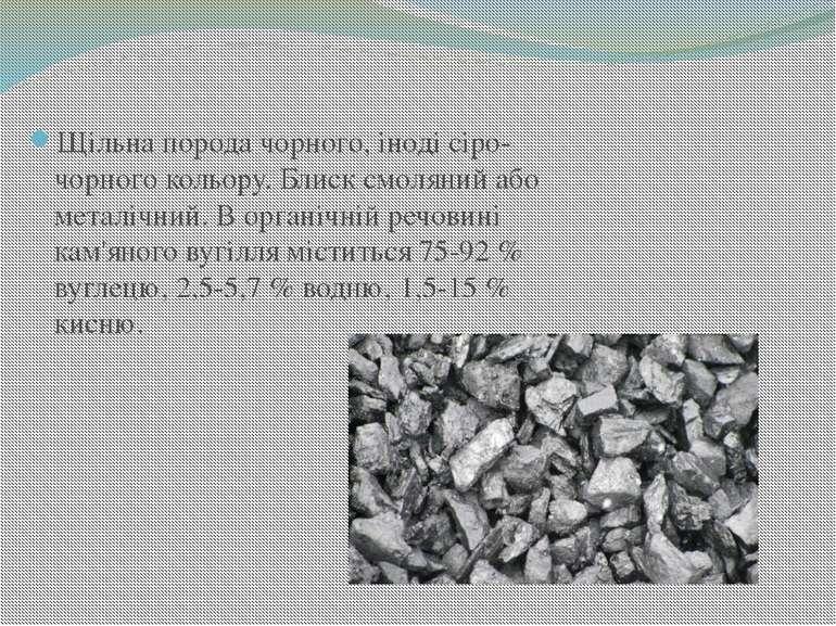 Щільна порода чорного, іноді сіро-чорного кольору. Блиск смоляний або металіч...