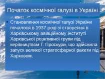 Початок космічної галузі в Україні Становлення космічної галузі України почал...