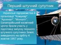 """Перший штучний супутник Українські підприємства й організації """"Комунар"""", """"Арс..."""