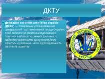 ДКТУ Державне космічне агентство України (ДКАУ)— спеціально уповноважений це...