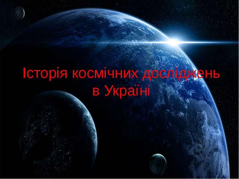 Історія космічних досліджень в Україні