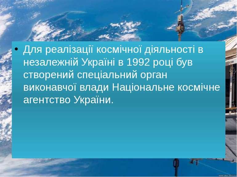 Для реалізації космічної діяльності в незалежній Україні в 1992 році був ство...
