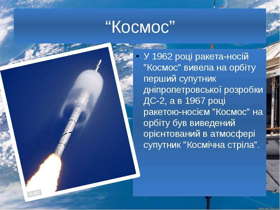 """""""Космос"""" У 1962 році ракета-носій """"Космос"""" вивела на орбіту перший супутник д..."""