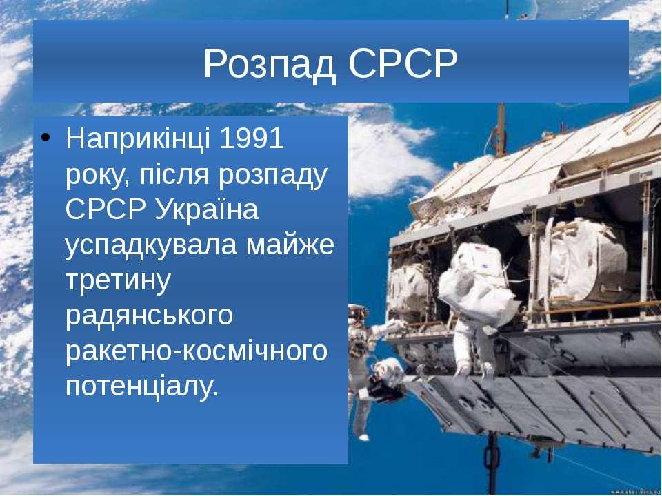 Розпад СРСР Наприкінці 1991 року, після розпаду СРСР Україна успадкувала майж...