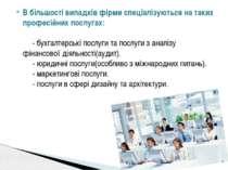 В більшості випадків фірми спеціалізуються на таких професійних послугах: - б...