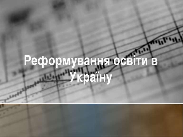 Реформування освіти в Україну