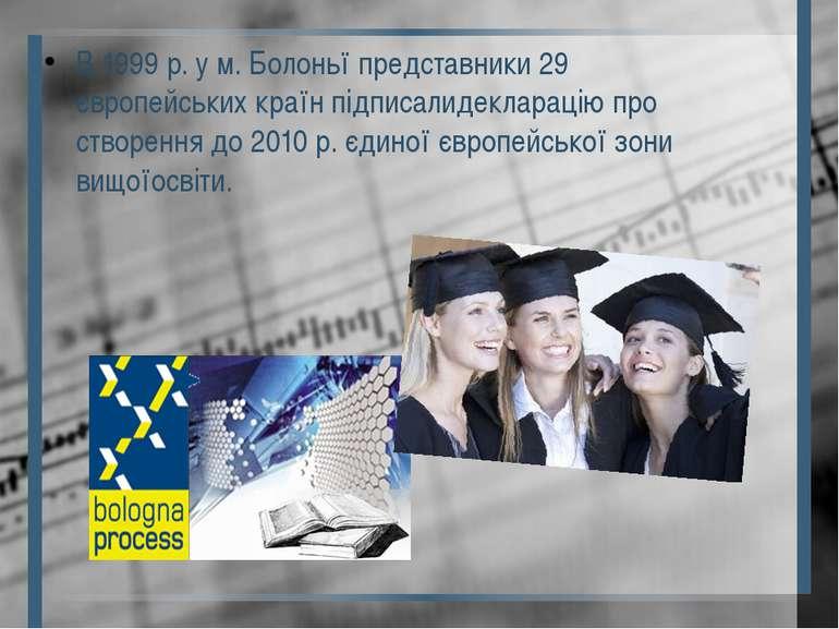 В 1999 р. у м. Болоньї представники 29 європейських країн підписалидекларацію...