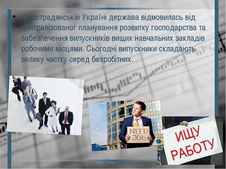 У пострадянській Україні держава відмовилась від централізованог планування р...