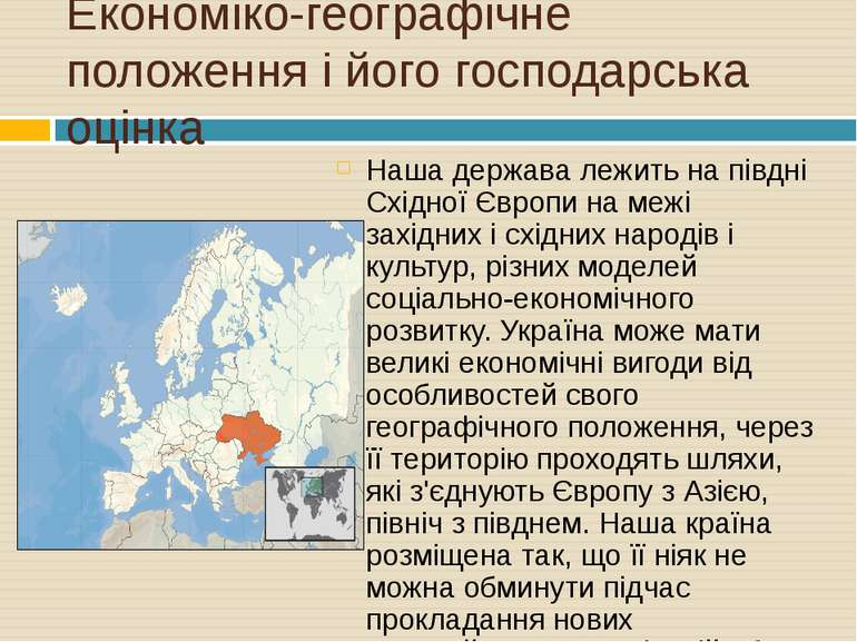 Економіко-географічне положення і його господарська оцінка Наша держава лежит...
