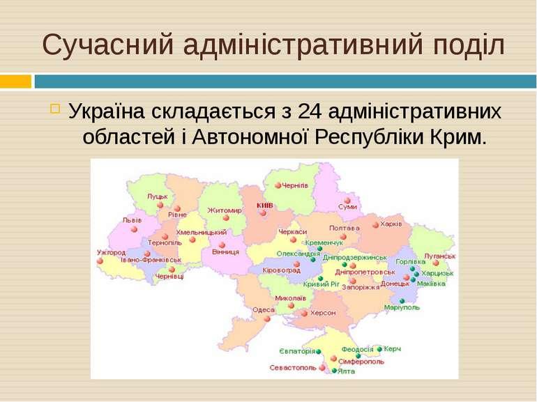 Сучасний адміністративний поділ Україна складається з 24 адміністративних обл...