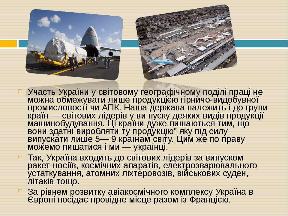 Участь України у світовому географічному поділі праці не можна обмежувати лиш...