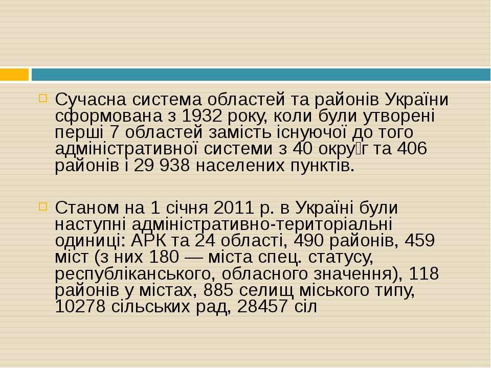 Сучасна система областей та районів України сформована з 1932 року, коли були...