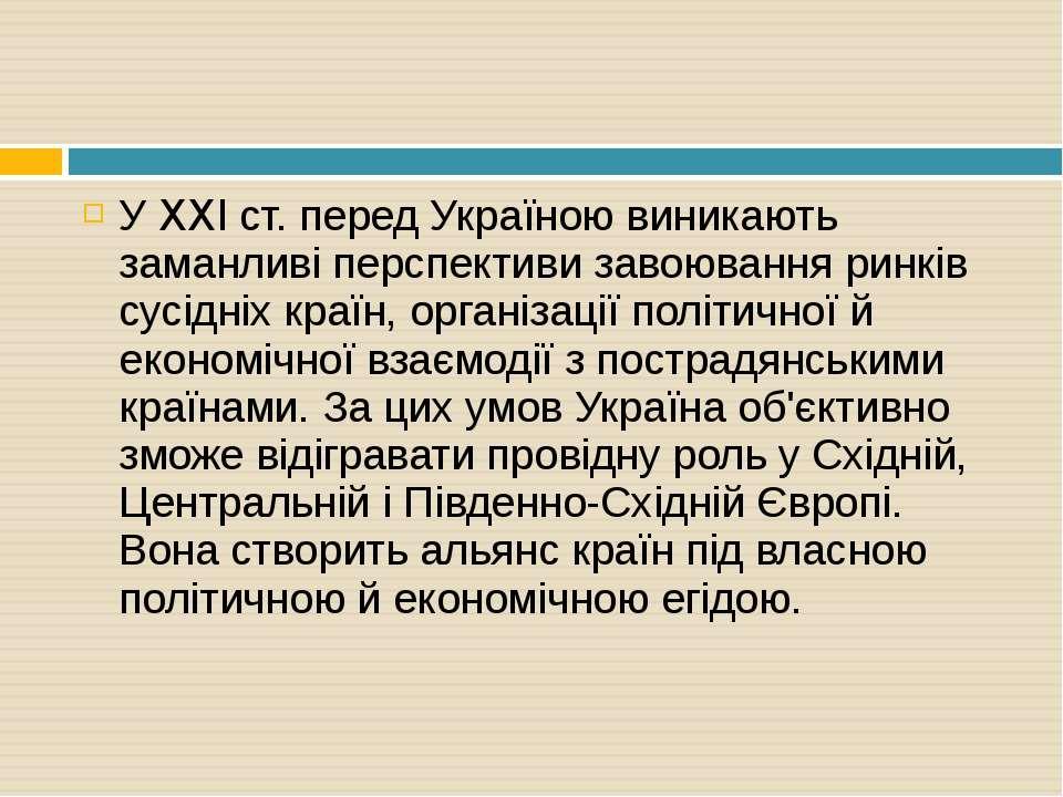У XXI ст. перед Україною виникають заманливі перспективи завоювання ринків су...