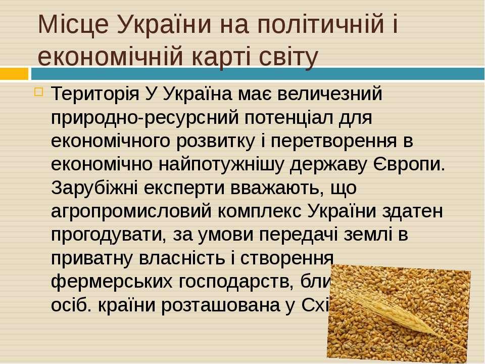 Місце України на політичній і економічній карті світу Територія У Україна має...