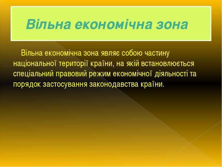Вільна економічна зона Вільна економічна зона являє собою частину національно...