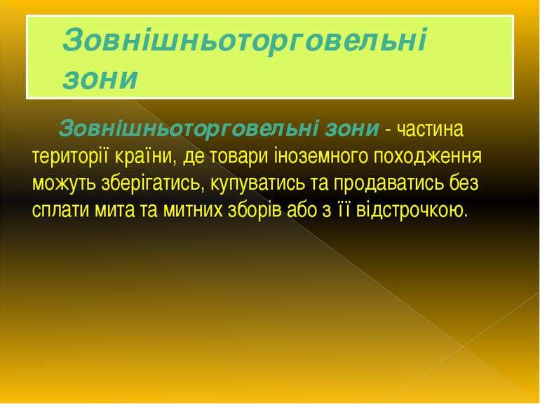 Зовнішньоторговельні зони Зовнішньоторговельні зони - частина території країн...