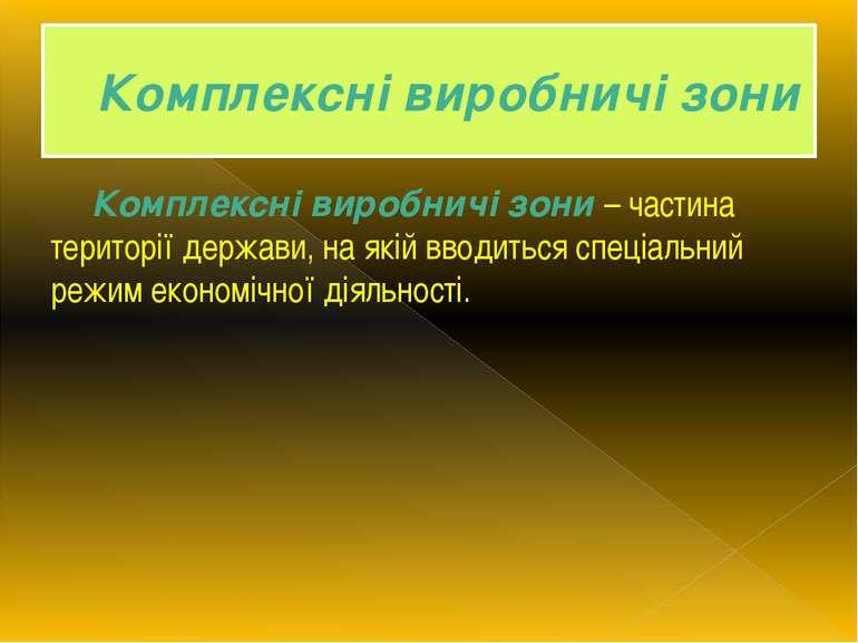 Комплексні виробничі зони Комплексні виробничі зони – частина території держа...