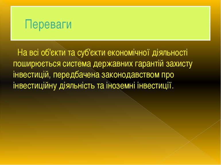 Переваги На всі об'єкти та суб'єкти економічної діяльності поширюється систем...