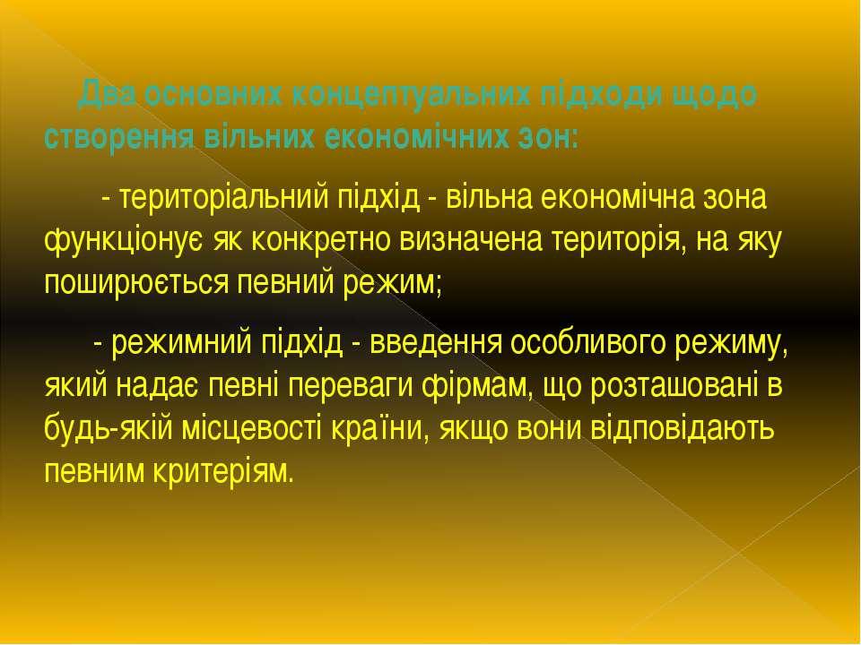 Два основних концептуальних підходи щодо створення вільних економічних зон: -...