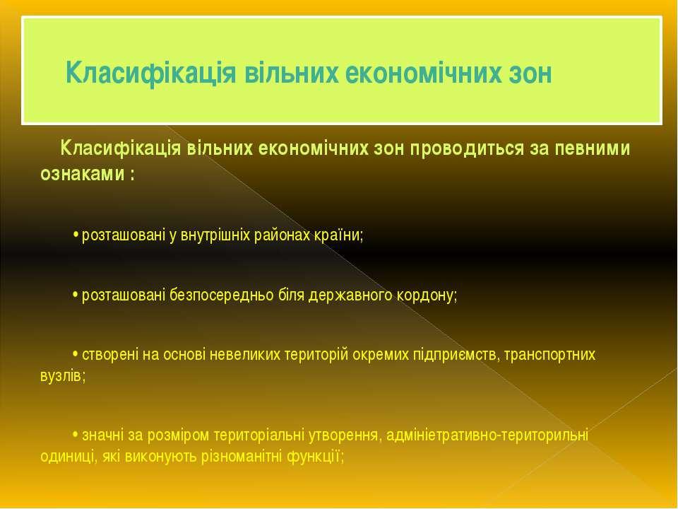 Класифікація вільних економічних зон Класифікація вільних економічних зон про...