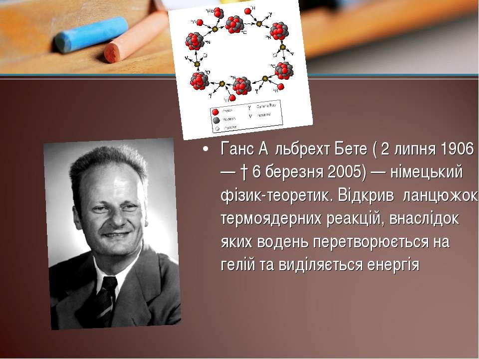 Ганс А льбрехт Бете ( 2 липня 1906 — † 6 березня 2005) — німецький фізик-теор...