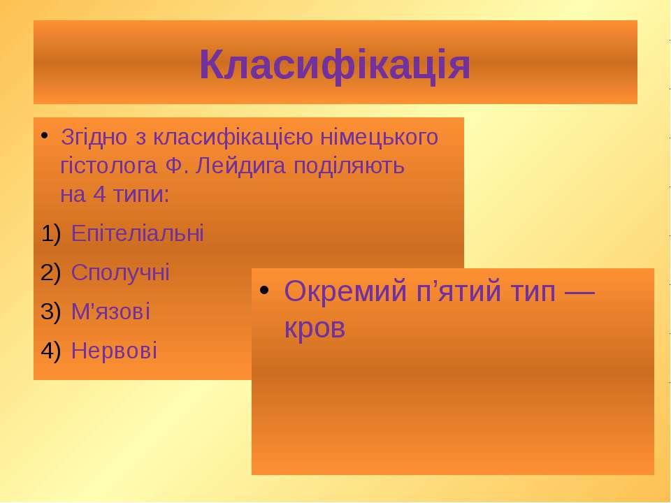 Класифікація Згідно зкласифікацією німецького гістолога Ф.Лейдига поділяють...