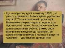 Ще на першому курсі, в лютому 1902р., за участь у діяльності Революційної укр...