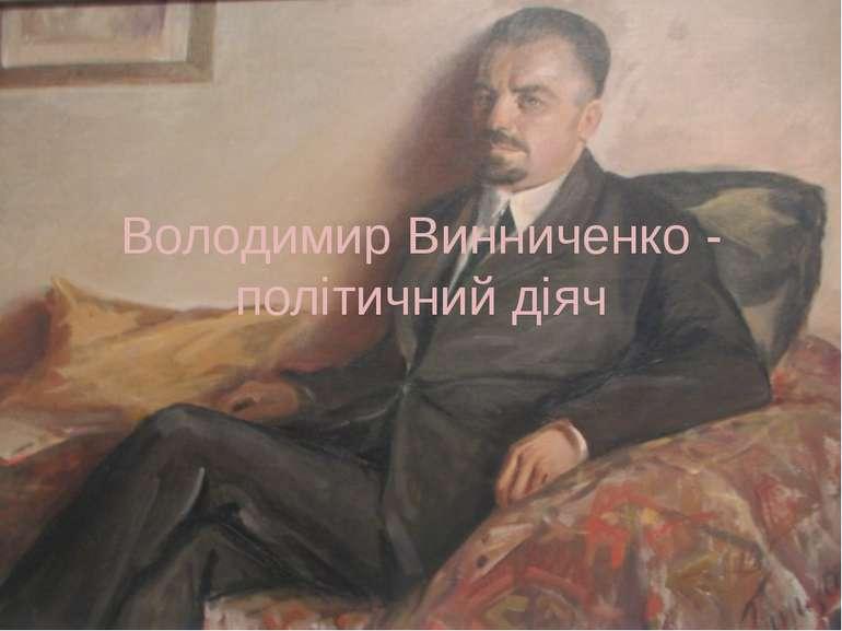 Володимир Винниченко - політичний діяч
