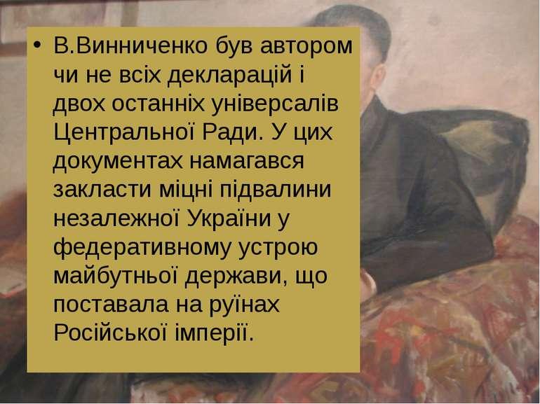 В.Винниченко був автором чи не всіх декларацій і двох останніх універсалів Це...