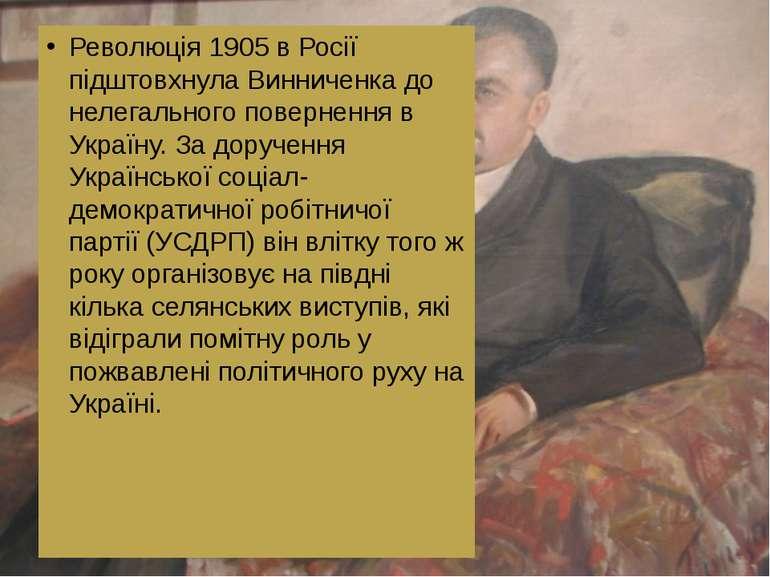 Революція 1905 в Росії підштовхнула Винниченка до нелегального повернення в У...
