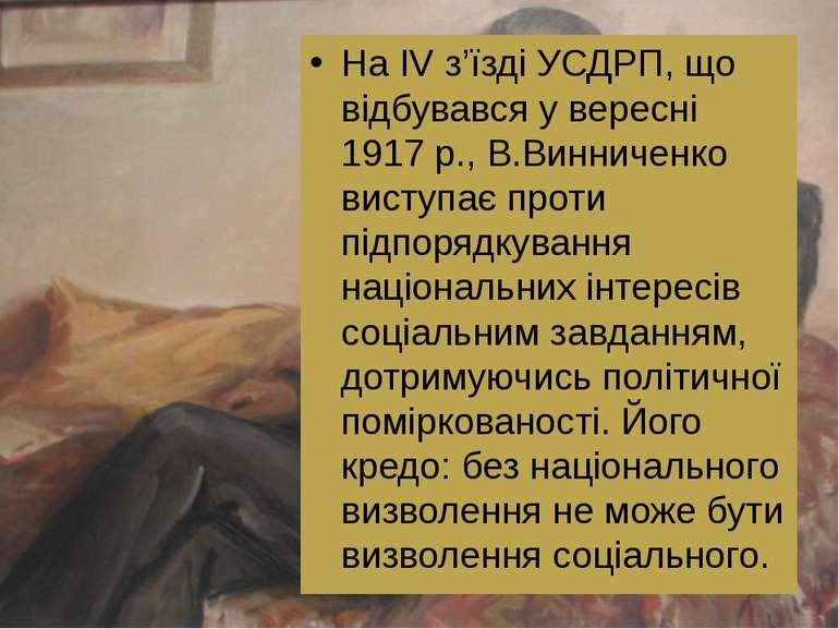 На ІV з'їзді УСДРП, що відбувався у вересні 1917 р., В.Винниченко виступає пр...