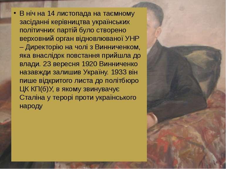 В ніч на 14 листопада на таємному засіданні керівництва українських політични...