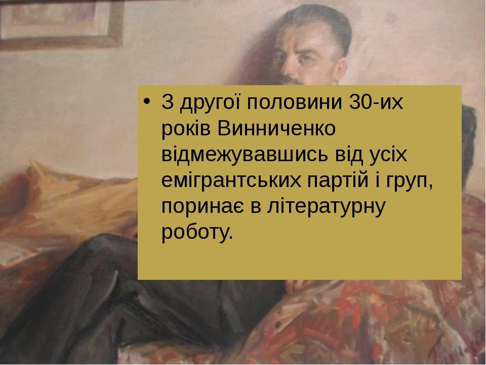 З другої половини 30-их років Винниченко відмежувавшись від усіх емігрантськи...