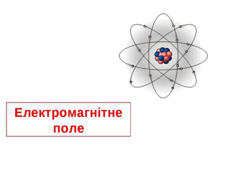 Електромагнітне поле