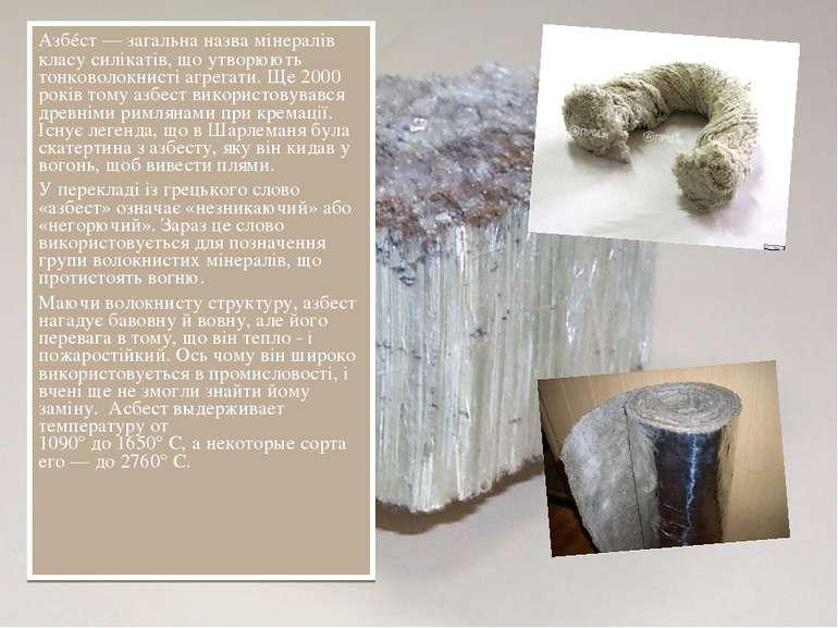 Азбéст — загальна назва мінералів класу силікатів, що утворюють тонковолокнис...