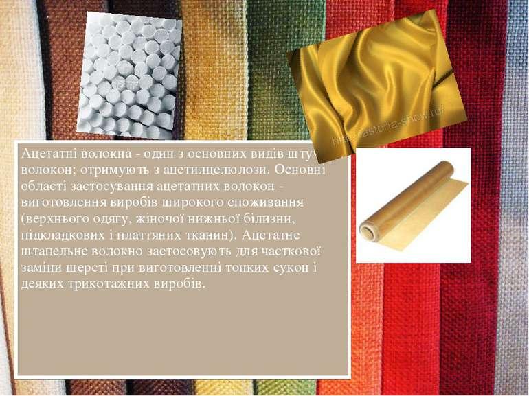 Ацетатні волокна - один з основних видів штучних волокон; отримують з ацетилц...